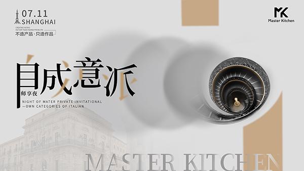 重磅   大师级·高定厨房Master Kitchen国内首次惊艳亮相!