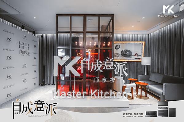 匠造一体化整厨设计   MK壹号作品系列M7套系跨界米其林